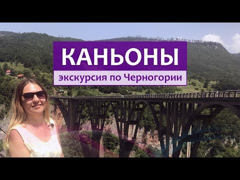 Каньоны Черногории - нереальная красота и эмоции! Парк Дурмитор, река Тара, мост Джурджевича.