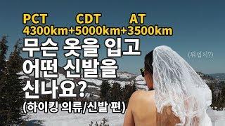 PCT+CDT+AT 12,800km 걸은 하이커 배낭 …