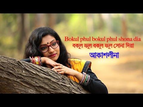 Bokul phul bokul phul shona dia / বকুল ফুল বকুল ফুল সোনা দিয়া  |  Akashlina