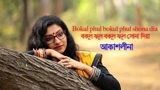Download Video Bokul phul bokul phul shona dia / বকুল ফুল বকুল ফুল সোনা দিয়া     Akashlina MP3 3GP MP4