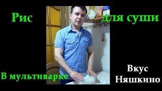 Рис для суши в мультиварке, видео рецепт (Вкус Няшкино)(Теперь вы научитесь варить рис для суши и роллов дома. Рис самый простой и самый дешевый на моем рынке, не..., 2014-05-04T16:30:54.000Z)