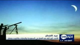 الاحد اول ايام عيد الفطر في السعودية والامارات