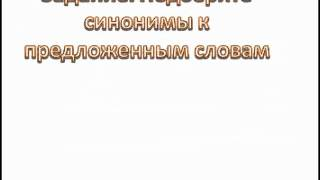 Синонимы 5 класс.wmv