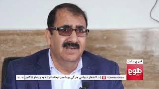 LEMAR NEWS 07 November 2018 /۱۳۹۷ د لمر خبرونه د لړم ۱۶ نیته