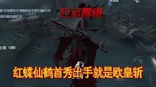 第五人格:导演红蝶仙鹤首秀,出手就是欧皇斩,自带加成手感真好