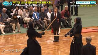 剣道界の最高峰、八段の剣士のみが出場できるトーナメント大会。 八段審...