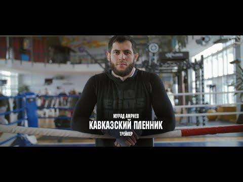 Кавказский пленник. Мурад