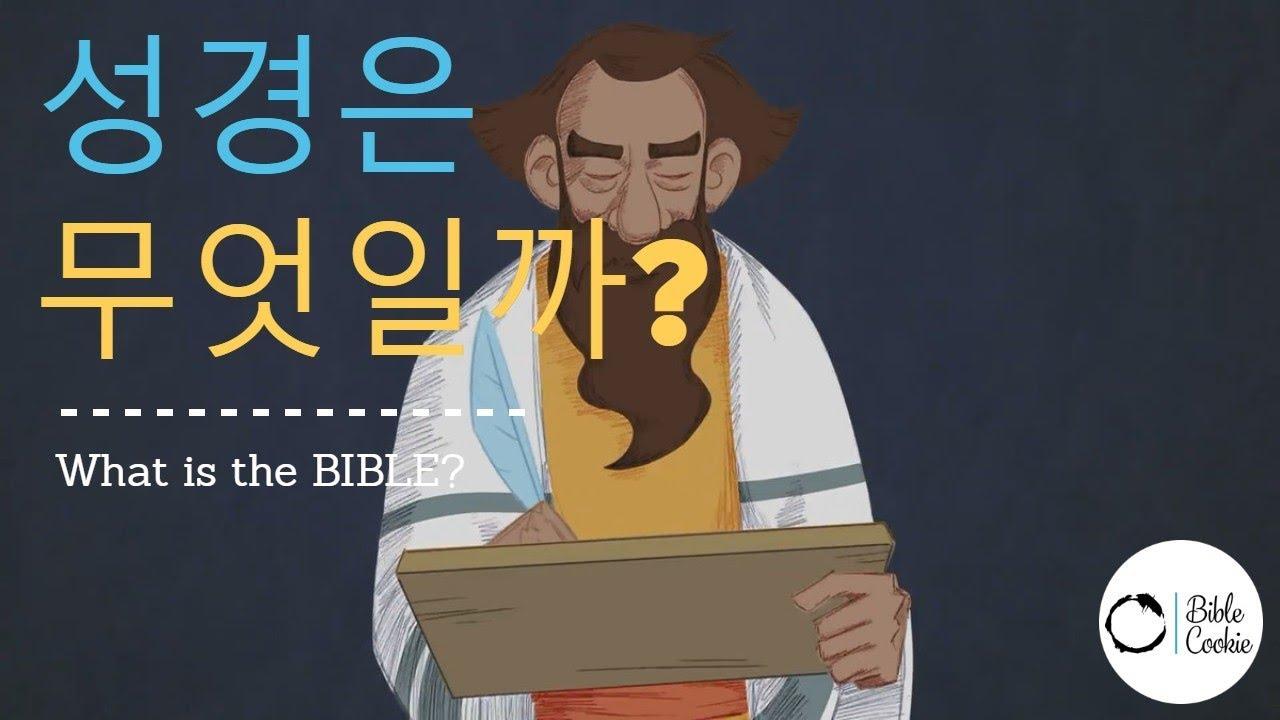 바이블프로젝트 더빙 한국어 성경이란 무엇인가? what is the bible?