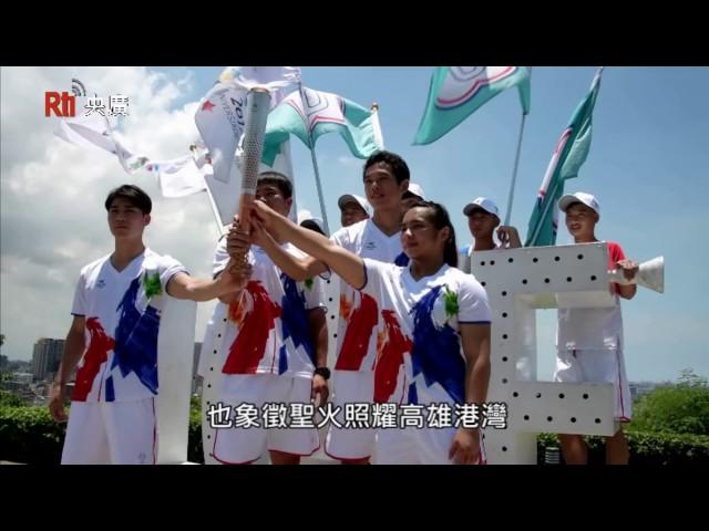 【央廣】世大運聖火傳遞到高雄 北高齊心誓言奪金