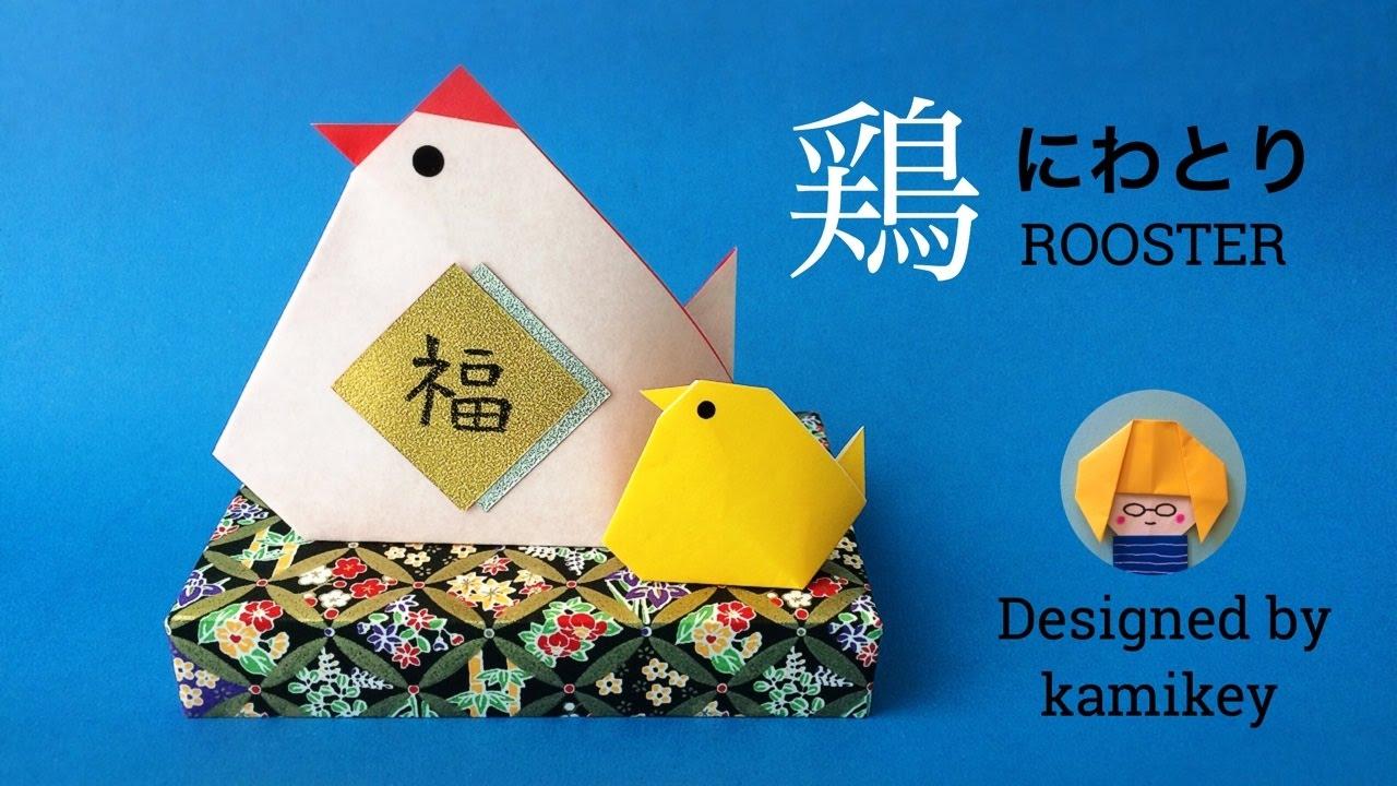 新年\u2022干支の折り紙☆にわとり 鶏 Rooster origami(カミキィ kamikey) , YouTube