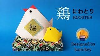 新年•干支の折り紙★にわとり 鶏 Rooster origami