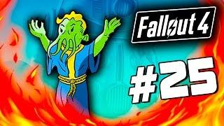 Fallout 4 - БИТВА ЗА РЕАКТОР - Секретная силовая броня ЭПИК 25