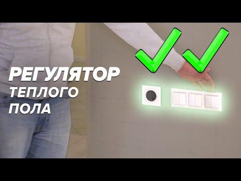 Регулятор ТЕПЛОГО пола СОВЕТ по монтажу не от ДИЗАЙНЕРА Подводные камни дизайн проекта