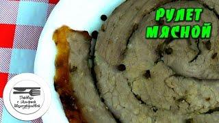 Рулет мясной. Мясной рулет запеченный в духовке. Как приготовить мясной рулет. Рецепт мясного рулета