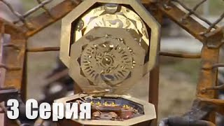 Сериал Чародей / Spellbinder (1995) 3 Серия : В Поисках Пути Домой