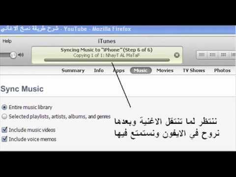كيفية نقل الموسيقى من الكمبيوتر إلى الأيفون دون الأيتيونز