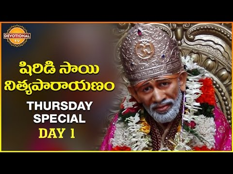 Shirdi Sai Baba Pravachanams | Shirdi Sai Nitya Parayanam - Day 1 | Thursday Special | Devotional TV