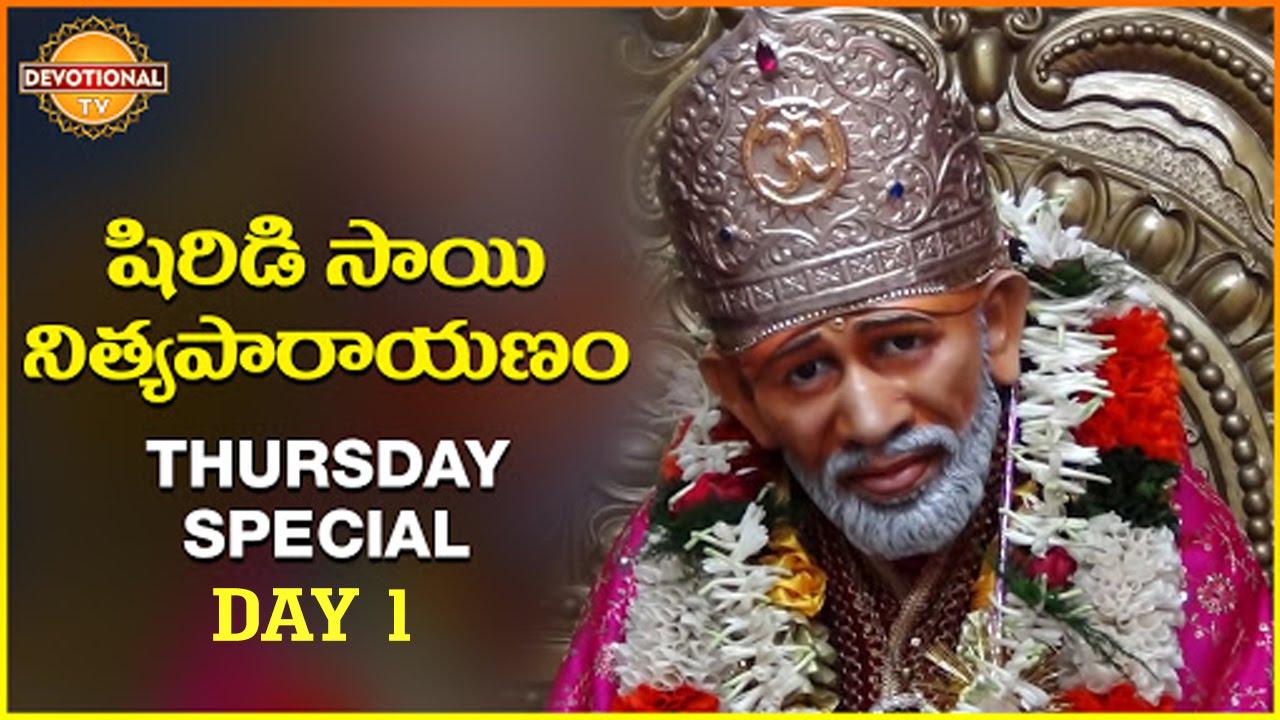 Shirdi Sai Baba Pravachanams Shirdi Sai Nitya Parayanam Day 1
