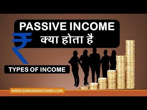 Income Types - Active Income   Passive Income   Portfolio Income Hindi (पैसिव इनकम क्या है )