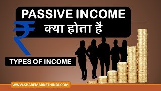 Income Types - Active Income  | Passive Income | Portfolio Income Hindi (पैसिव इनकम क्या है )