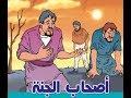 تحميل قصص وعبر نبيل العوضي mp3