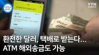 환전한 달러, 택배로 받는다...ATM 해외송금도 가능…