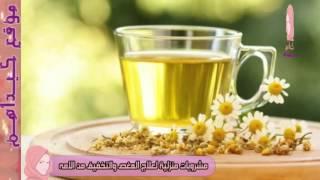 مشروبات منزلية لعلاج المغص والتخفيف من الألم HD