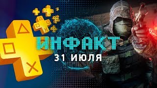 Инфакт от 31.07.2017 [игровые новости] — Escape from Tarkov, Rainbow Six Siege, PlayStation Plus…
