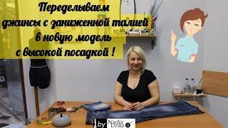 Как переделать джинсы с заниженной талией в новую модель с высокой талией ! by Nadia Umka !
