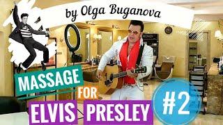 МАССАЖ Элвису Пресли / BACK MASSAGE for ELVIS PRESLEY !!! - 2 ЧАСТЬ