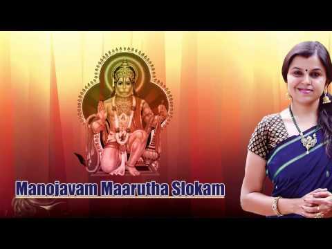 Manojavam Marut Tulya Vegam | Hindu Devotional Song | Hanuman Songs | Priya R.Pai