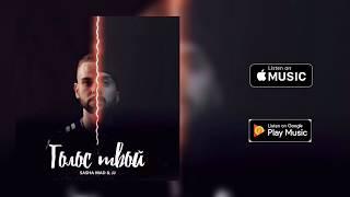 Sasha Mad & JJ - Голос твой (Премьера трека, 2019)