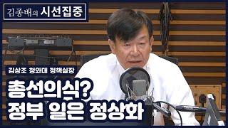 """[김종배의 시선집중] """"부동산 반쪽대책? 언론과 시장 …"""