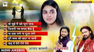 Non Stop Sad Ghazal - Bewafai Ki Dard Bhari Ghazal - Naim Sabri - Arshad Kamli