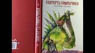 Скатерть самобранка.  Русские народные сказки, Изд.Нигма, обзор