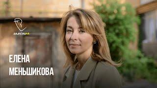 У меня женский стиль управления бизнесом и я этого не стесняюсь История Елены Меньшиковой