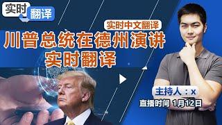川普总统在德州演讲 实时翻译《实时翻译》2021.01.12 - YouTube