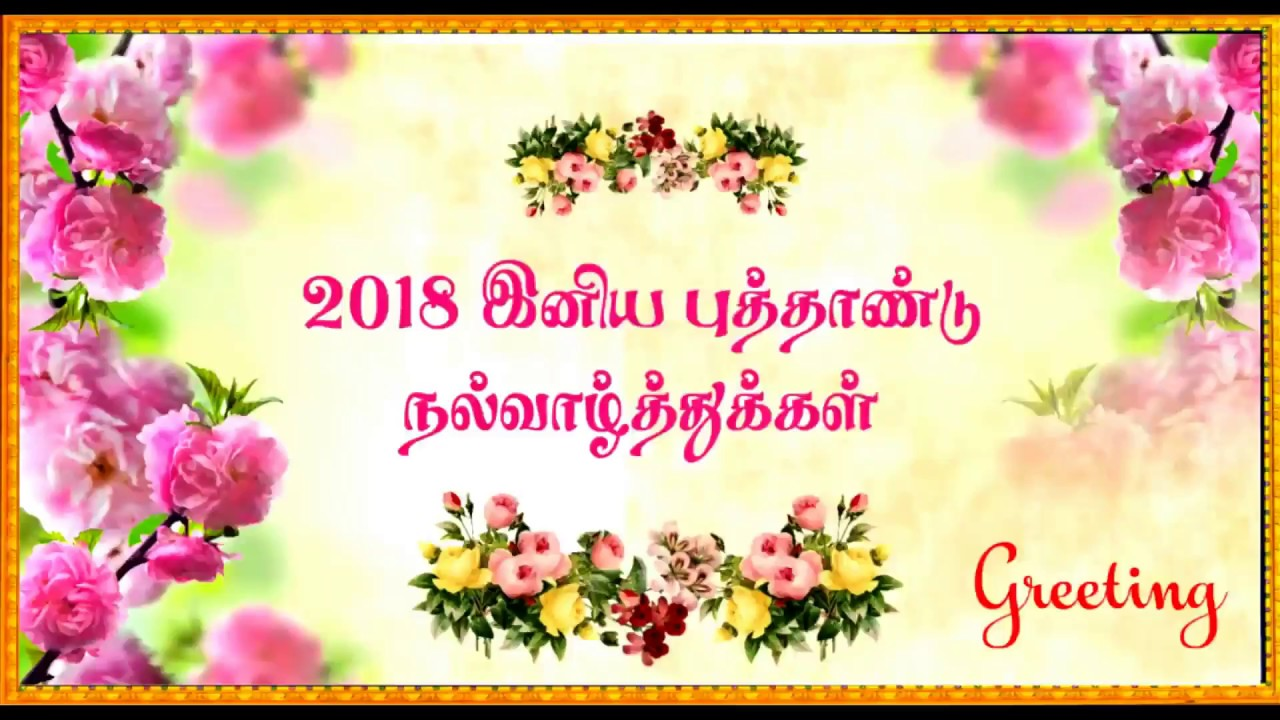 happy new year wishes 2018 tamil