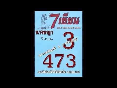 เลขเด็ด 1/12/58 7เซียน หวย งวดวันที่ 1 ธันวาคม 2558