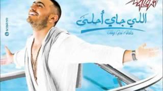 tamer hosny el gay a7la 2011/تامر حسنى اللى جا ى احلا