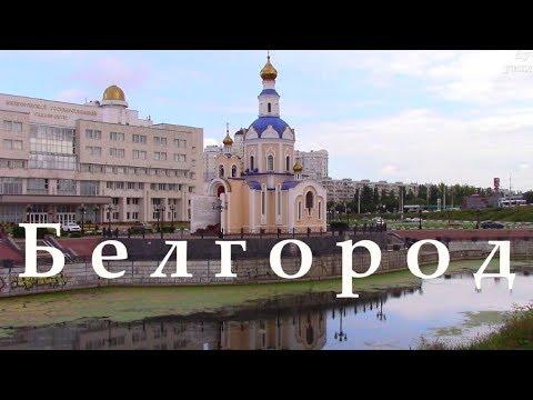 Мой взгляд на Белгород (лето 2019) || BELGOROD