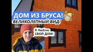 Дом из бруса Казань # Обзор через полгода + ОТЗЫВ!