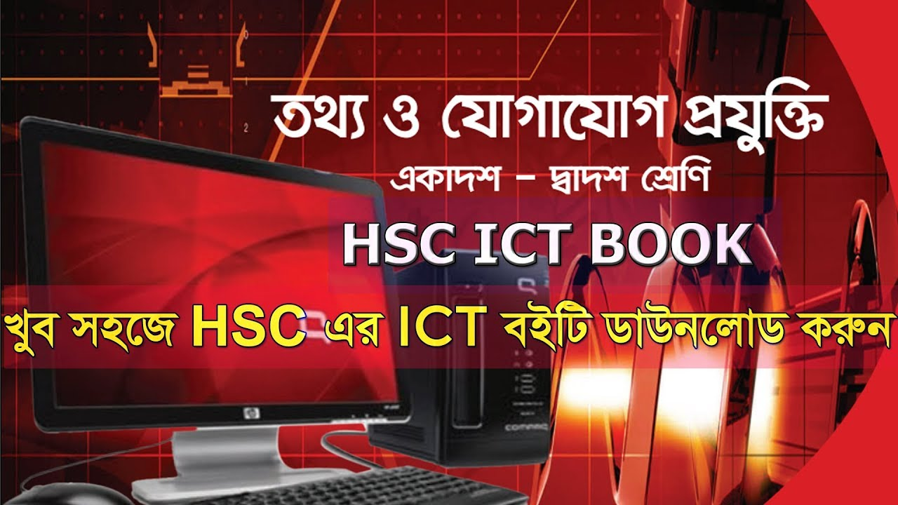 How to download HSC ICT Book || with PDF File
