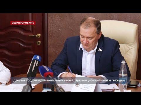 НТС Севастополь: Депутат Госдумы Дмитрий Белик провёл дистанционный приём граждан
