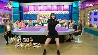 [라디오스타] 걸크러시 모모의 댄스 퍼포먼스!♥ 202…