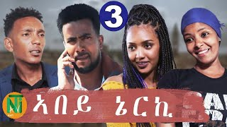 Nati TV - Abey Nerki {ኣበይ ኔርኪ} - New Eritrean Movie Series 2020 - Part 3