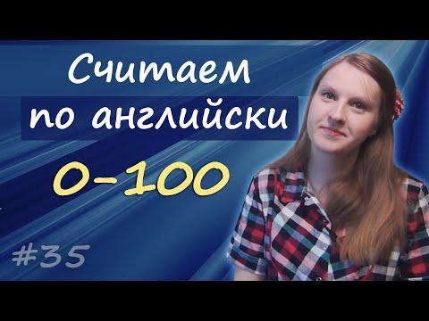 35 Английские числа 2: считаем от 0 до 100, count from zero to one hundred, english numbers