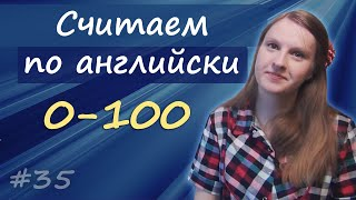 35 Английские числа 2: считаем от 0 до 100, count from zero to one hundred, english numbers