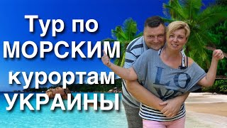 Тур по морским курортам Украины Затока 2021 Черноморск Одесса Южный Коблево Рыбаковка