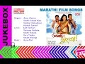 Download Agga Bai Arechya / Marathi Film JUKEBOX MP3 song and Music Video